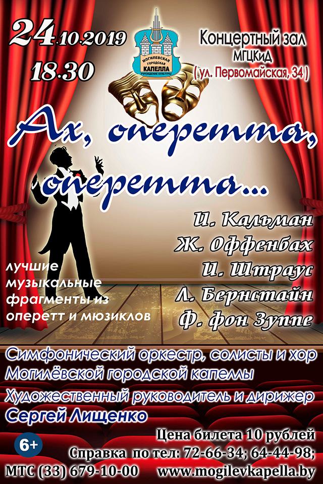 ОтШтрауса доКальмана: Могилевская городская капелла представит концерт оперетты 24октября