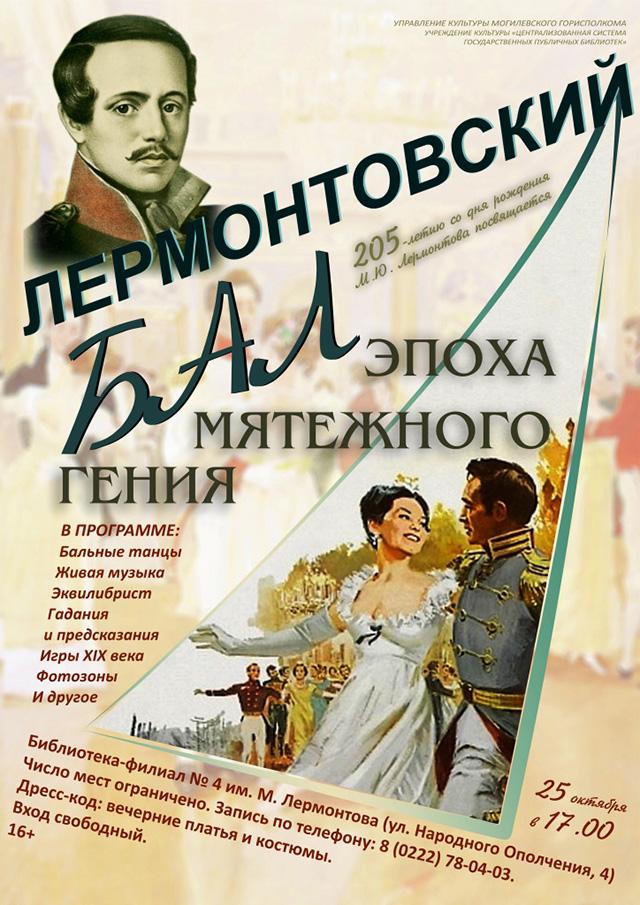 Лермонтовский бал «Эпоха мятежного гения»