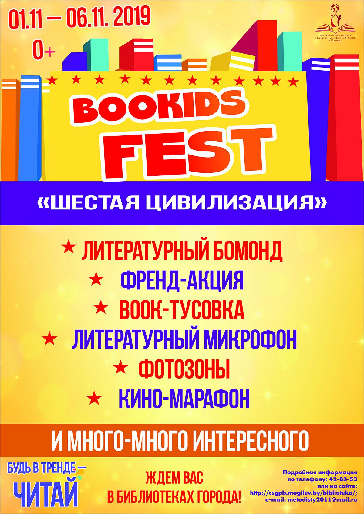 Детский книжный фестиваль» align=