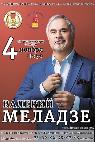 Сольный концерт Валерия Меладзе