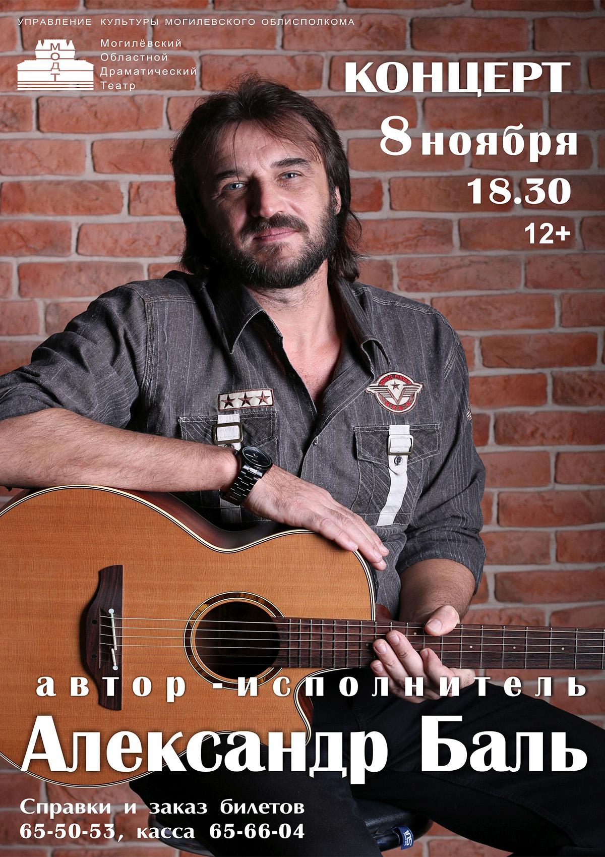 8ноября вМогилёве пройдёт сольный концерт Александра Баля