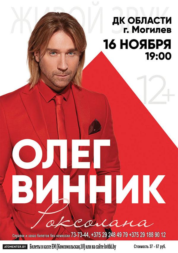 Сольный концерт Олега Винника