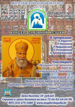 «Могилевский хоровой собор» пройдет 21ноября