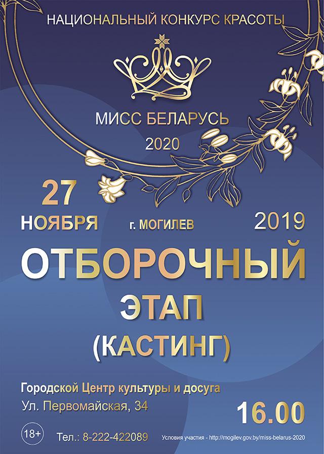 Мисс Беларусь 2020. Отборочный этап (кастинг)