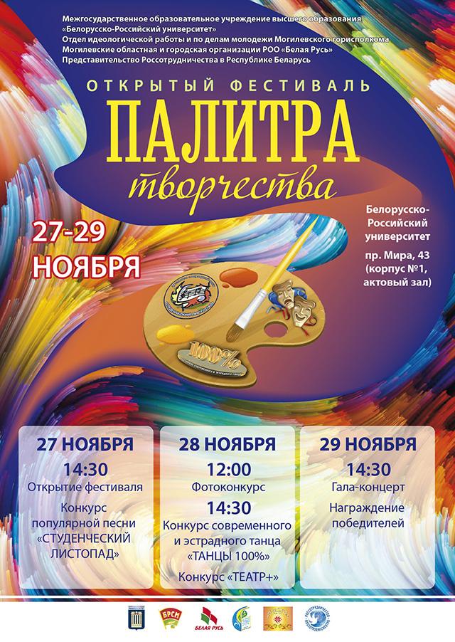 Студентов изБеларуси иРоссии вМогилеве соберет фестиваль «Палитра творчества»