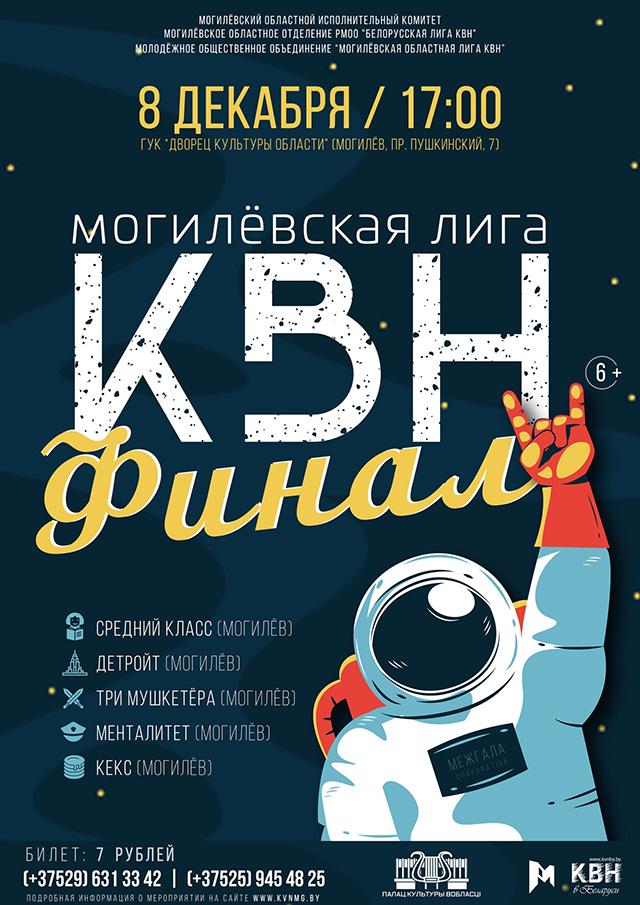Финал Могилевской лиги КВН состоится 8декабря вДК области