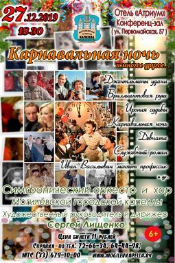 Легендарные хиты «Голубых огоньков» исоветских кинофильмов прозвучат вМогилеве 27декабря