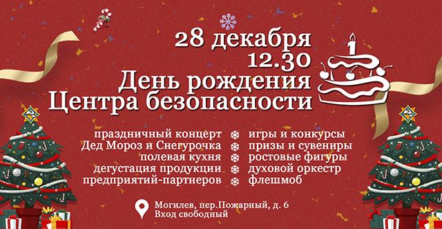 Могилевчан приглашают напервый День рождения областного  Центра безопасности 28декабря