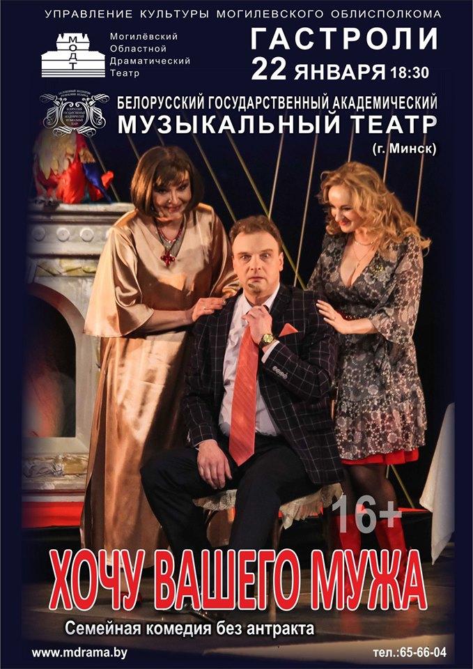 Семейную комедию «Хочу вашего мужа» представит минский театр вМогилеве