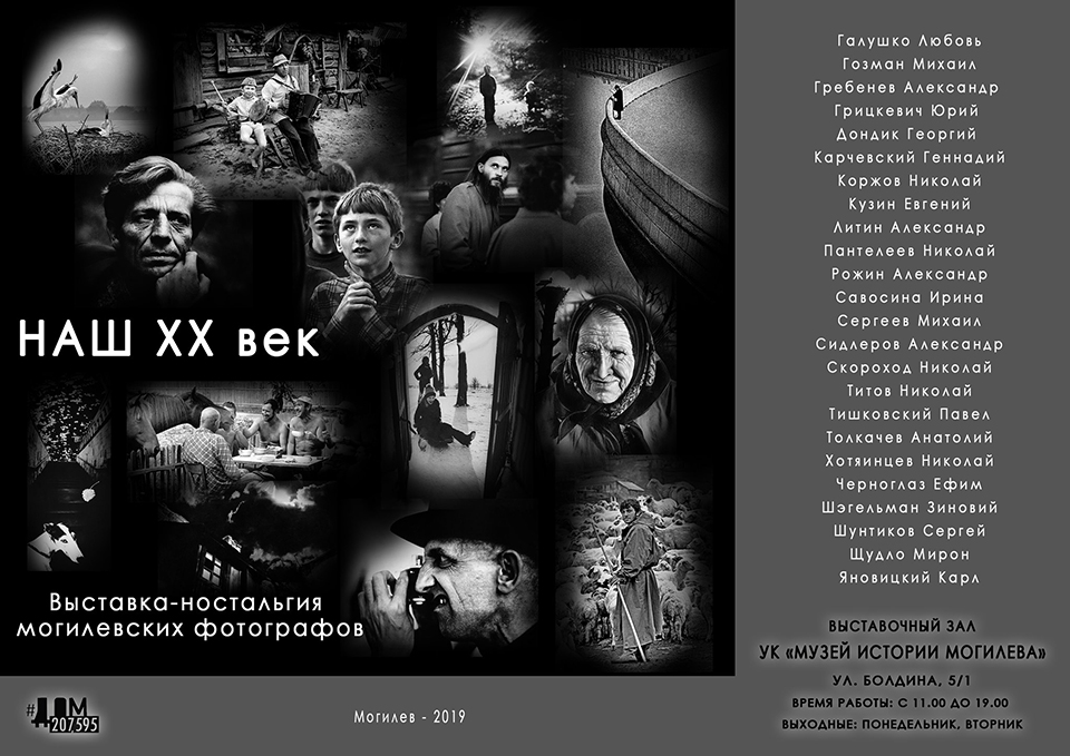 Выставка-ностальгия могилёвских фотографов «Наш ХХвек» откроется вВыставочном зале 14августа
