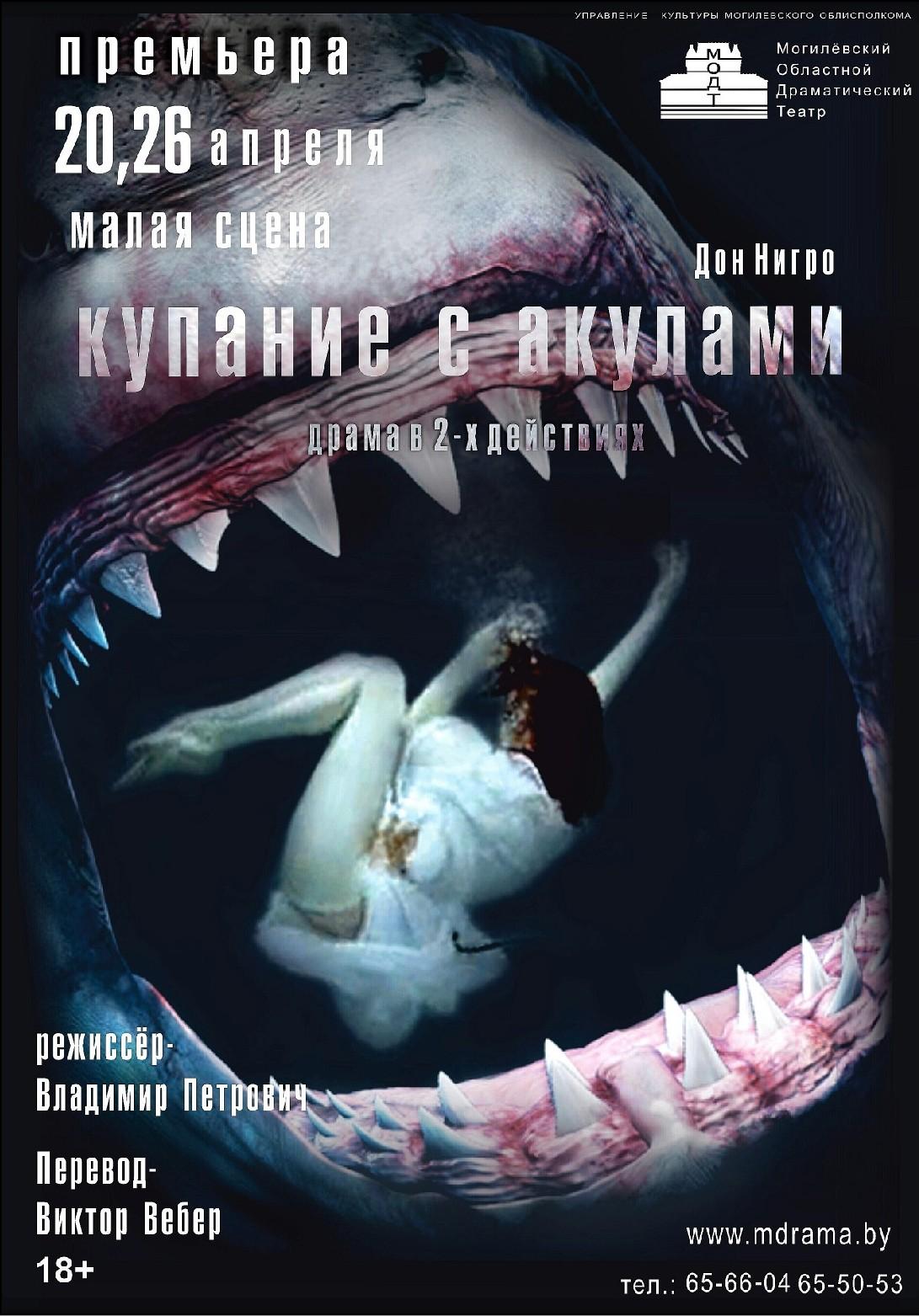Премьеру спектакля «Купание сакулами» готовит Могилёвский драмтеатр