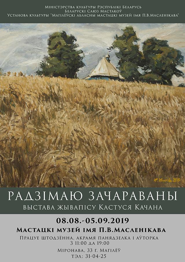 Персональная выставка живописца Кастуся Качана откроется вМогилёве