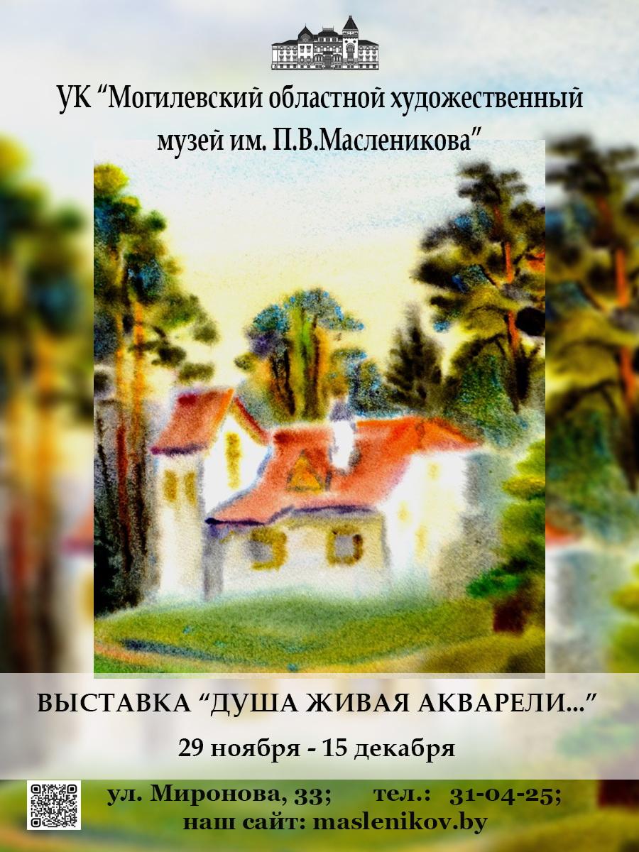 Могилевчан приглашают навыставку «Душа живая акварели...»
