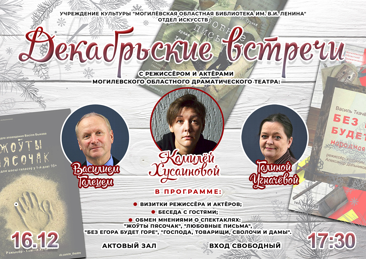 Могилевчан приглашают на«Декабрьские встречи» cрежиссером иактерами драмтеатра 16декабря