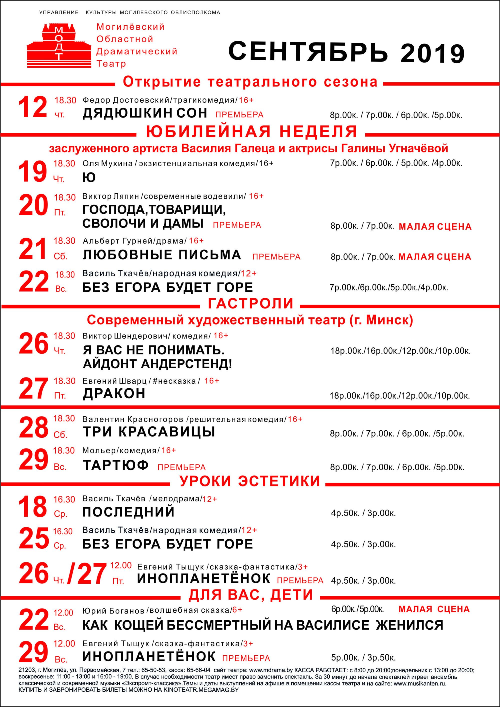 Новый театральный сезон вМогилёве начнётся спостановки «Дядюшкин сон»