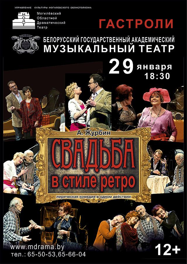 «Свадьбу встиле ретро» представит вМогилёве Белорусский государственный академический музыкальный театр