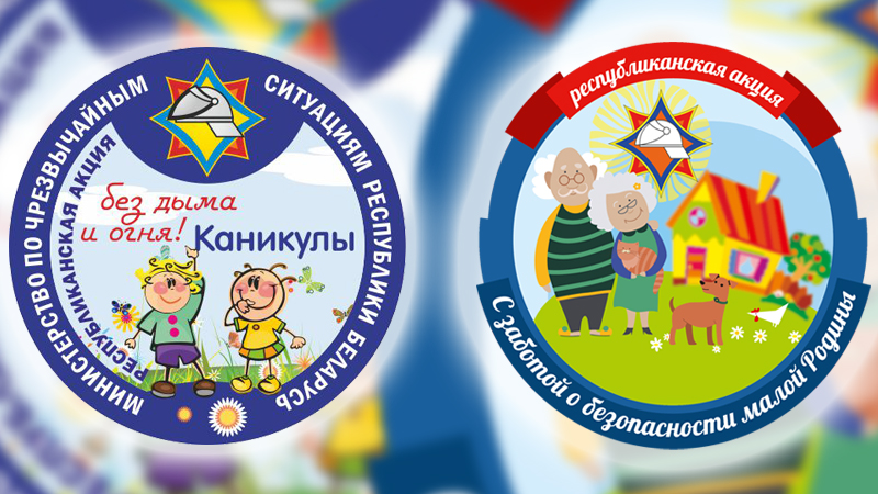 Акции «Каникулы без дыма иогня» и«Сзаботой обезопасности малой Родины» будет проходить наМогилёвщине влетние месяцы