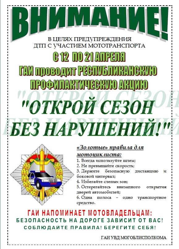 Профилактическая акция, направленная напредупреждение аварий сучастием мототранспорта, стартует вМогилёве иМогилёвской области
