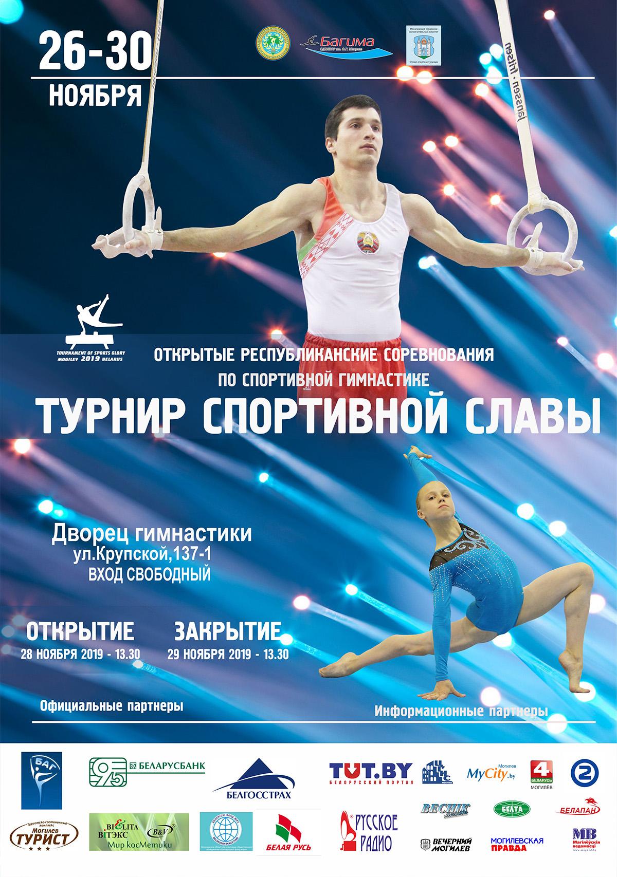 «Турнир спортивной славы» впервые пройдет вМогилеве 26-30 ноября