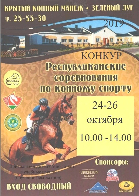Республиканские соревнования поконкуру пройдут вМогилёве 24-26 октября