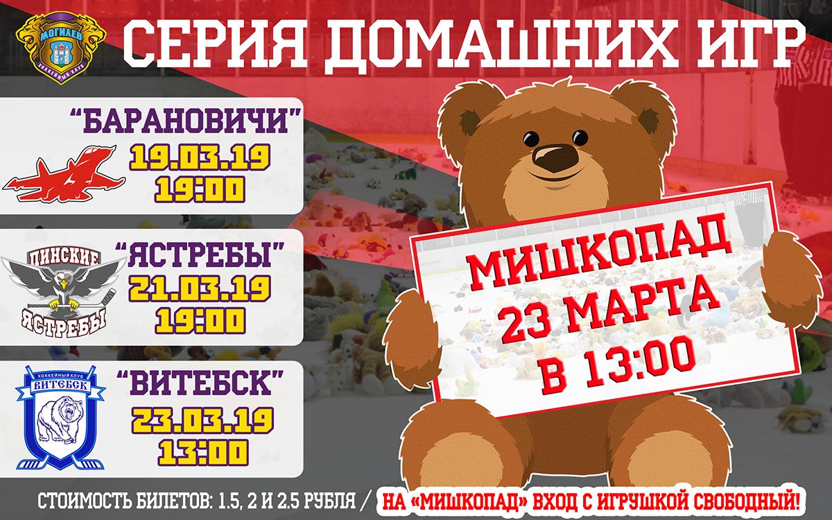 «Мишкопадом» завершат могилёвские «львы» заключительную серию домашних игр регулярного сезона 2018/19
