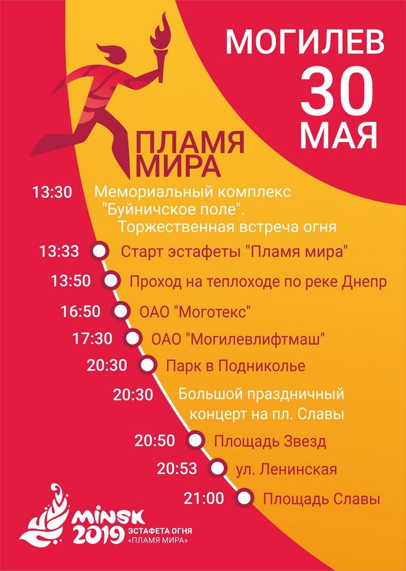Могилёвщина встретит символ предстоящих IIЕвропейских игр— «Пламя мира»— наБуйничском поле 30мая