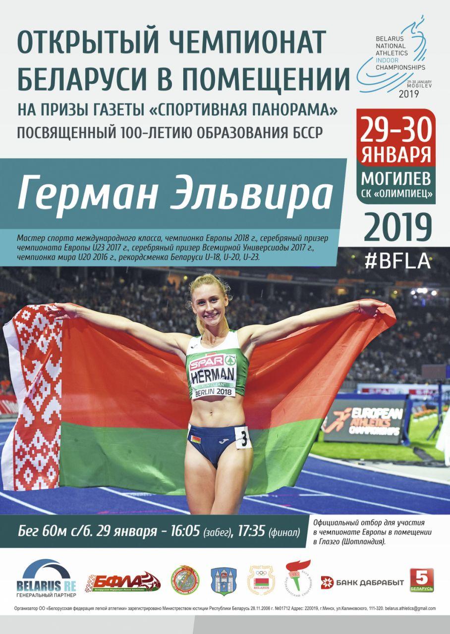 Чемпионат Беларусь полегкой атлетике