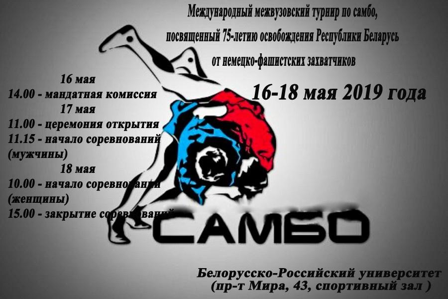 Самбисты из6вузов Беларуси иРоссии примут участие вмеждународном турнире вМогилёве