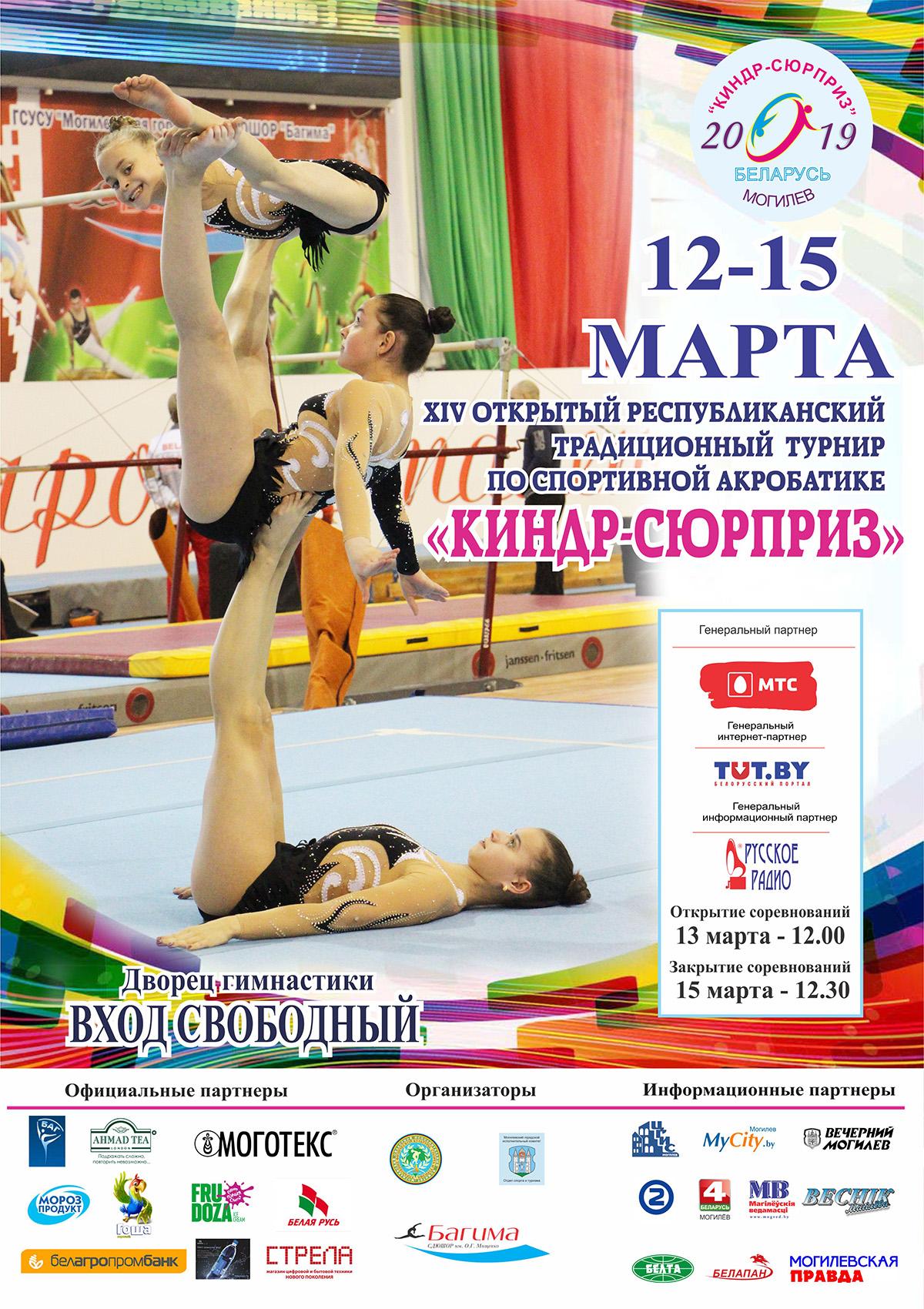 Более 200 спортсменов изшести стран соберёт турнир поспортивной акробатике «Киндр-сюрприз» вМогилеве