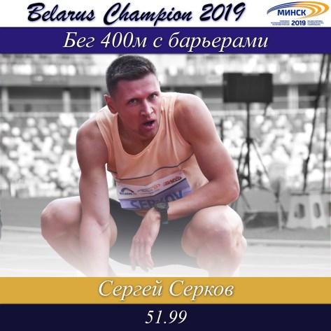 Медальным стал для могилёвских спортсменов чемпионат Беларуси полёгкой атлетике