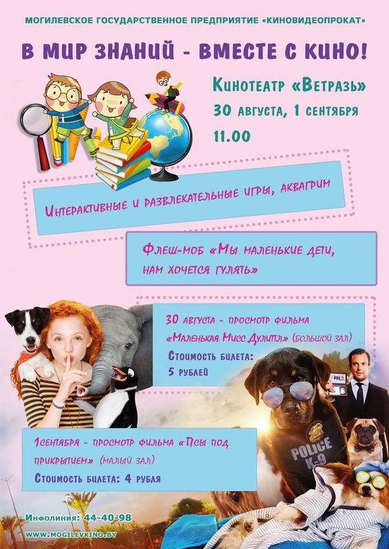 Могилевчан приглашают провести День знаний в кино