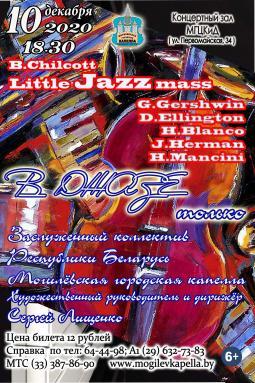 Концертную программу «Вджазе только...» готовит Могилевская городская капелла