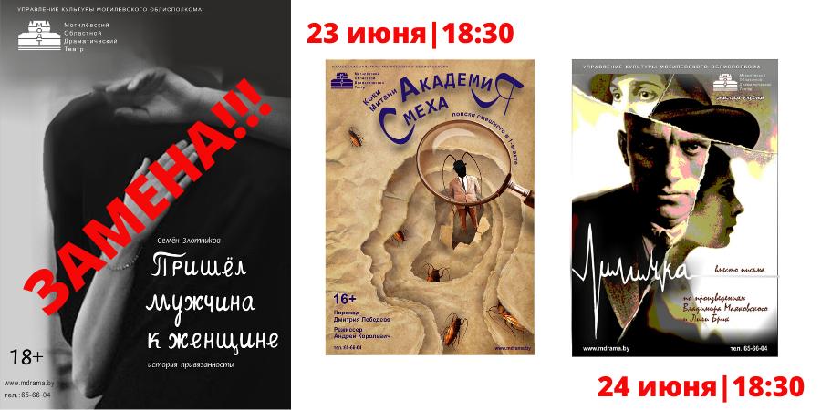 ВМогилевском драмтеатре замена спектакля