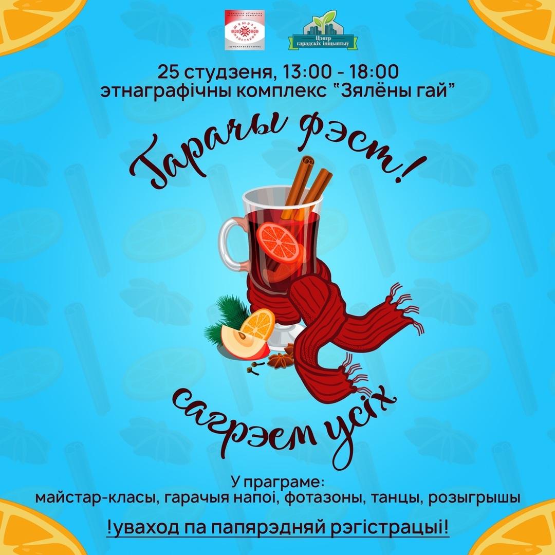 Могилевчан приглашают на «Горячий фест–2020» 25 января