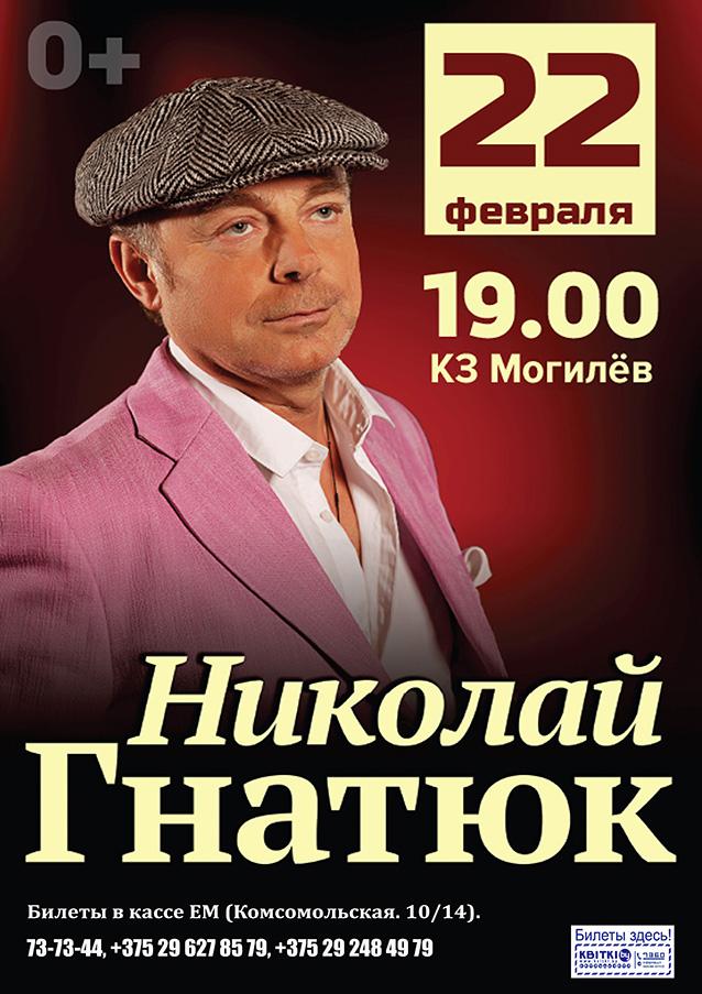 Николай Гнатюк представит большой концерт вМогилеве 22февраля