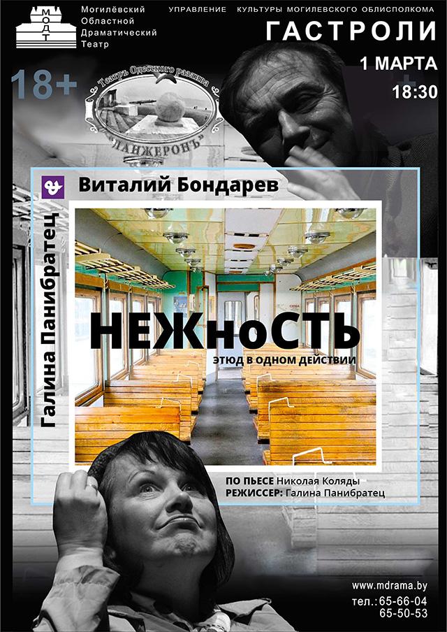 Театр «Ланжеронъ» приезжает вМогилев нагастроли