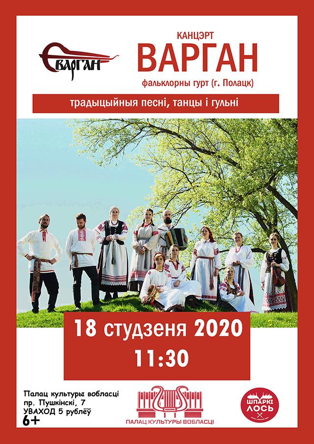 Концерт фольклорной группы «Варган» состоится вМогилеве 18января