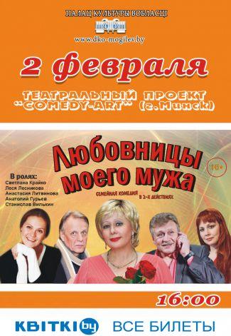 Семейную комедию «Любовницы моего мужа» покажут вМогилеве 2февраля