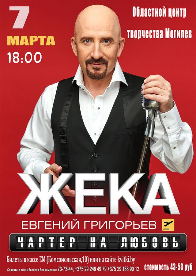 Концертную программу «Чартер налюбовь» представит Евгений Григорьев вМогилеве 7марта