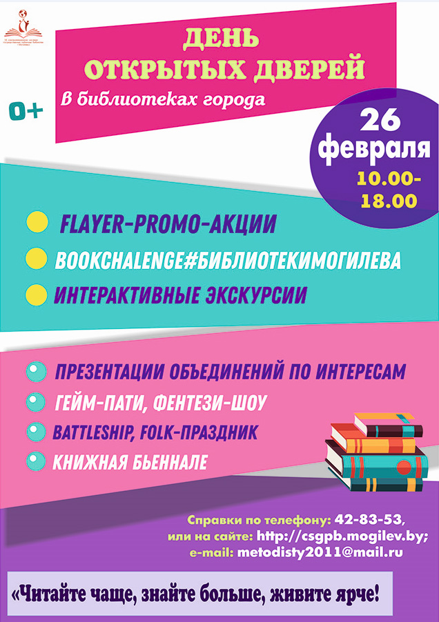 Могилевчан приглашают наДень открытых дверей городские библиотеки 26февраля