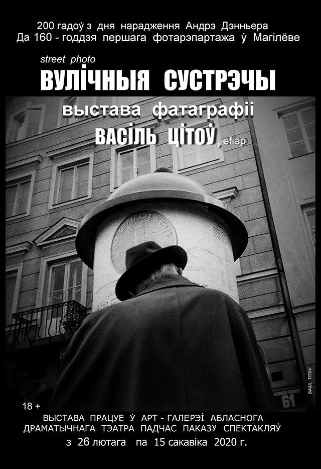 Выставка фотографий Василия Титова откроется вМогилевском драмтеатре 26февраля