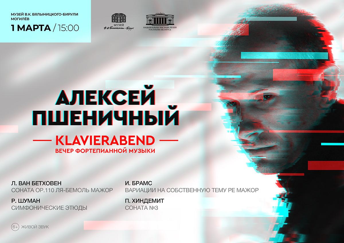 Алексей Пшеничный. Вечер фортепианной музыки