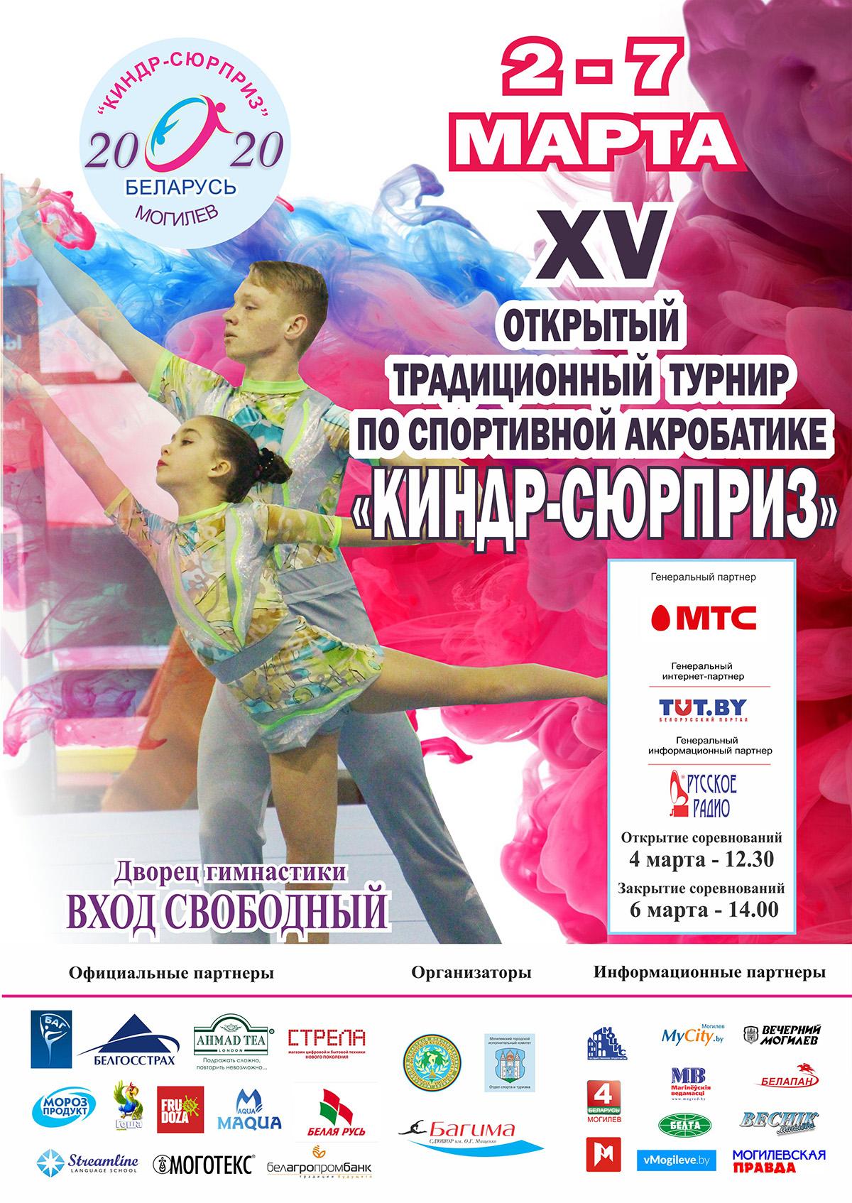 XV открытый традиционный турнир по спортивной акробатике «Киндр-сюрприз»