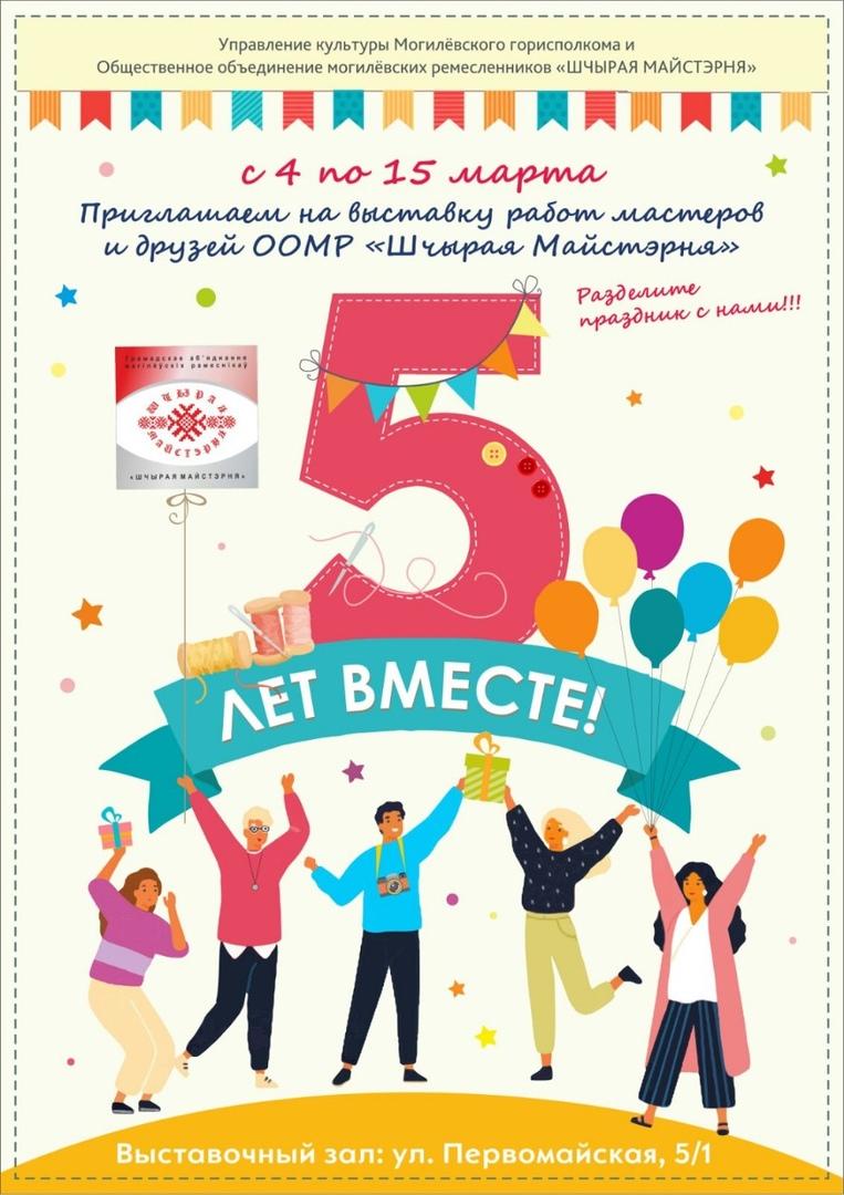 ВМогилеве готовится коткрытию выставка работ мастеров «Шчырай Майстэрні»