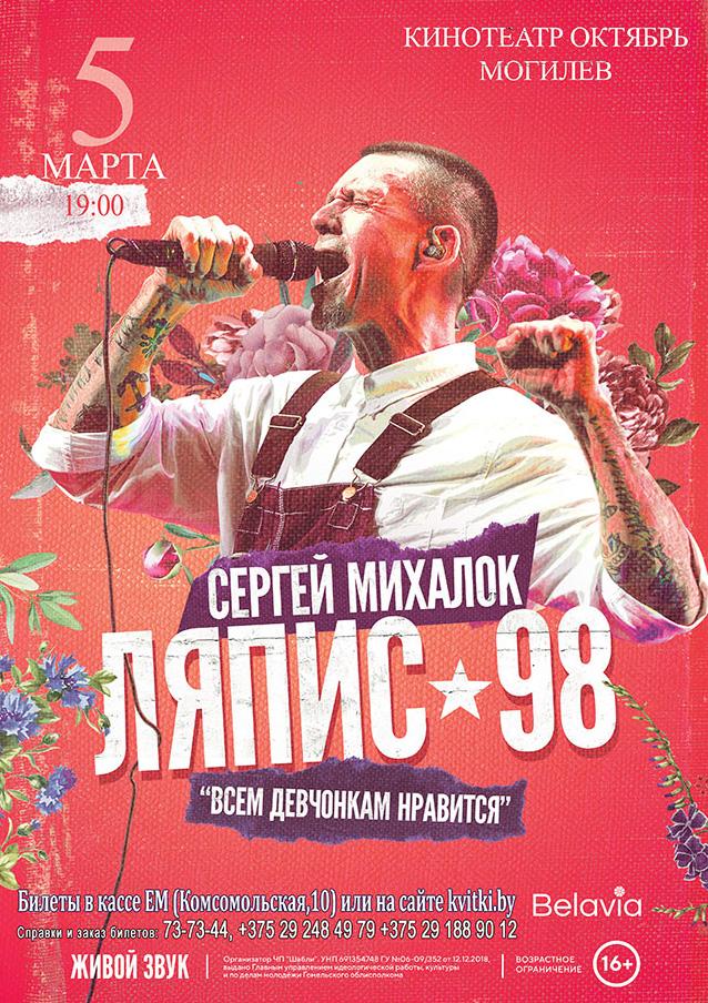 Сергей Михалок игруппа «Ляпис-98»