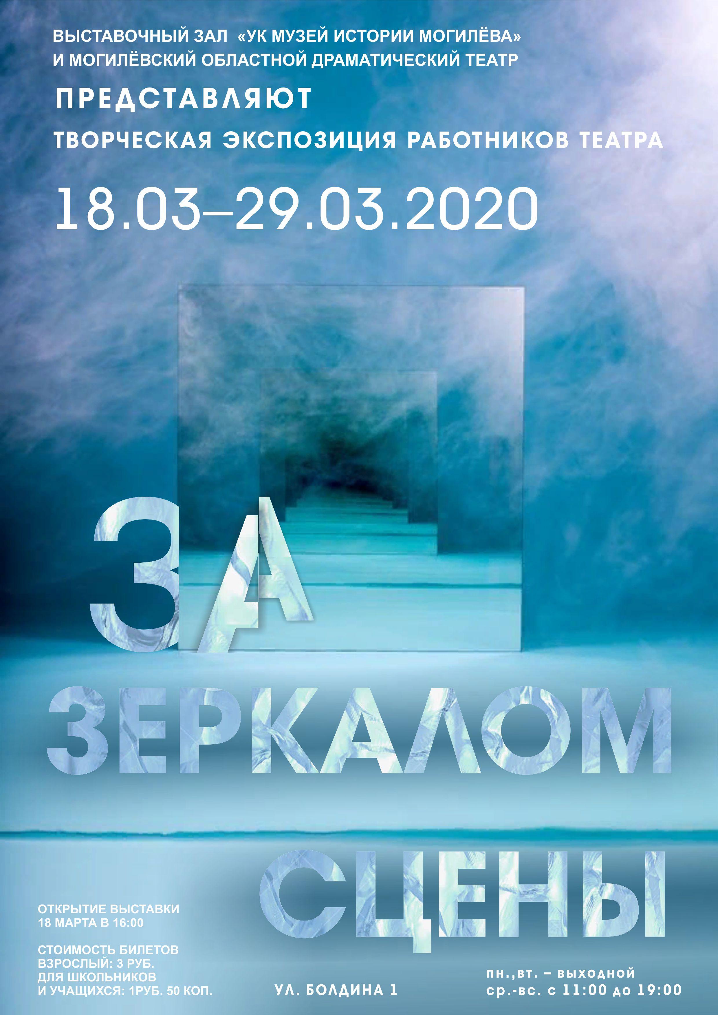 ВМогилеве готовится коткрытию выставка «Зазеркалом сцены»