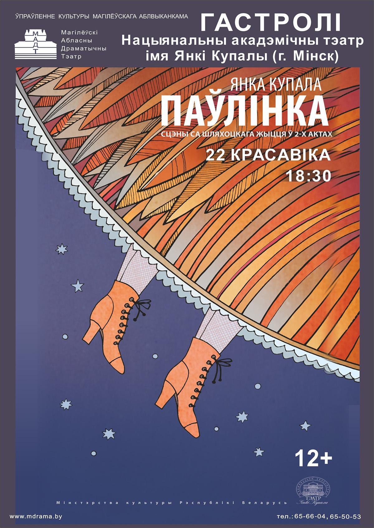 Легендарную «Паўлінку» представит Купаловский театр вМогилеве 22апреля