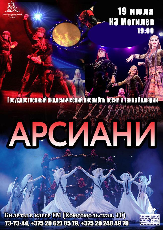 Государственный Академический Ансамбль Песни и танца Аджарии «Арсиани». Республика Грузия