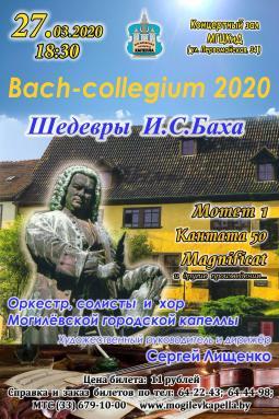 Концертную программу «Bach-collegium 2020» представит Могилевская городская капелла 27марта