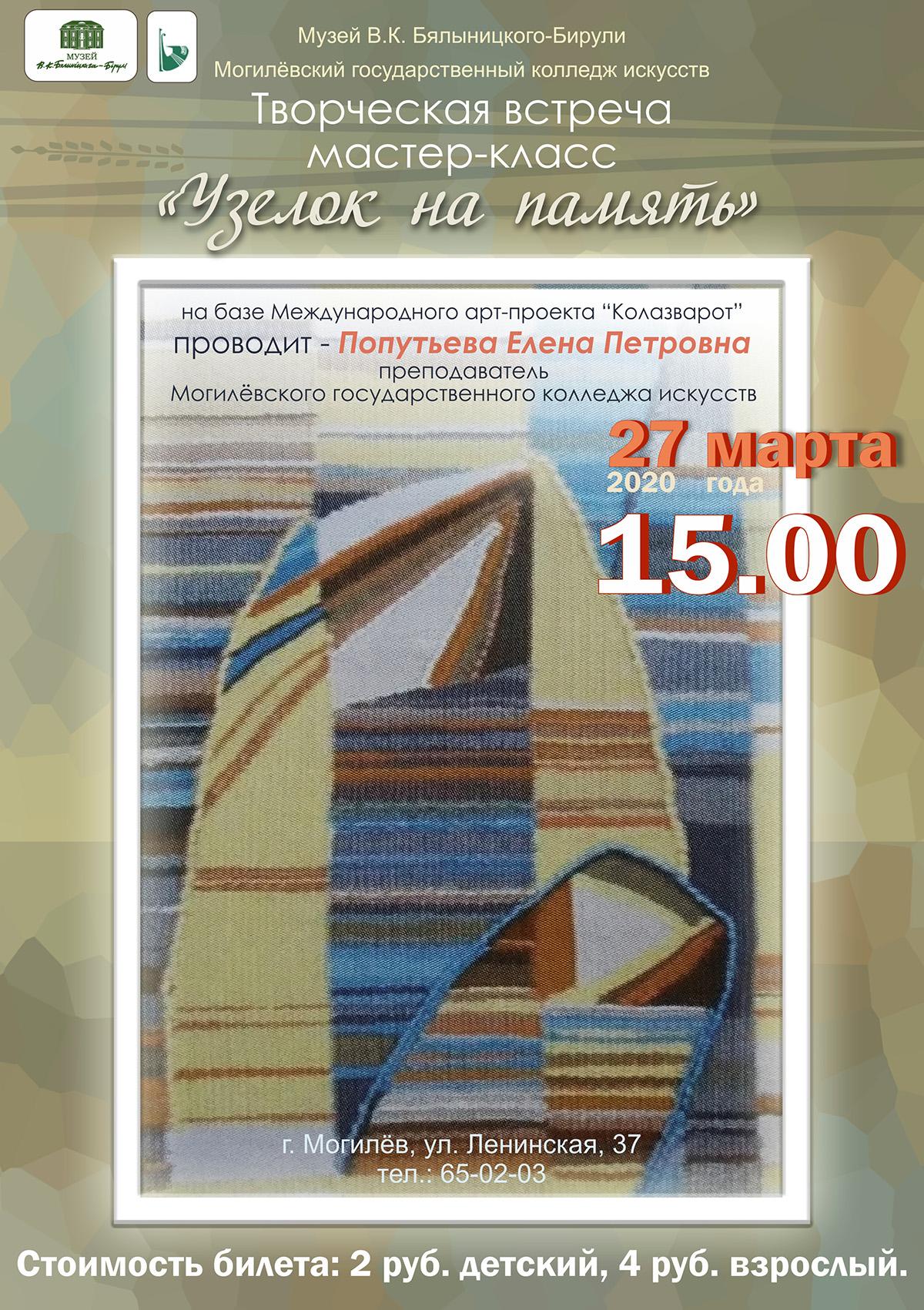 Могилевчан приглашают намастер-класс похудожественному текстилю «Узелок напамять» 27марта